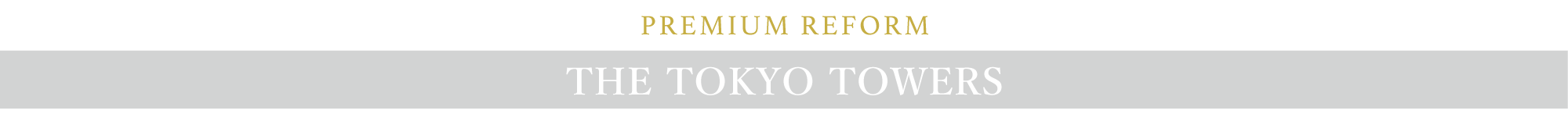 PREMIUM REFORM THE TOKYO TOWERS
